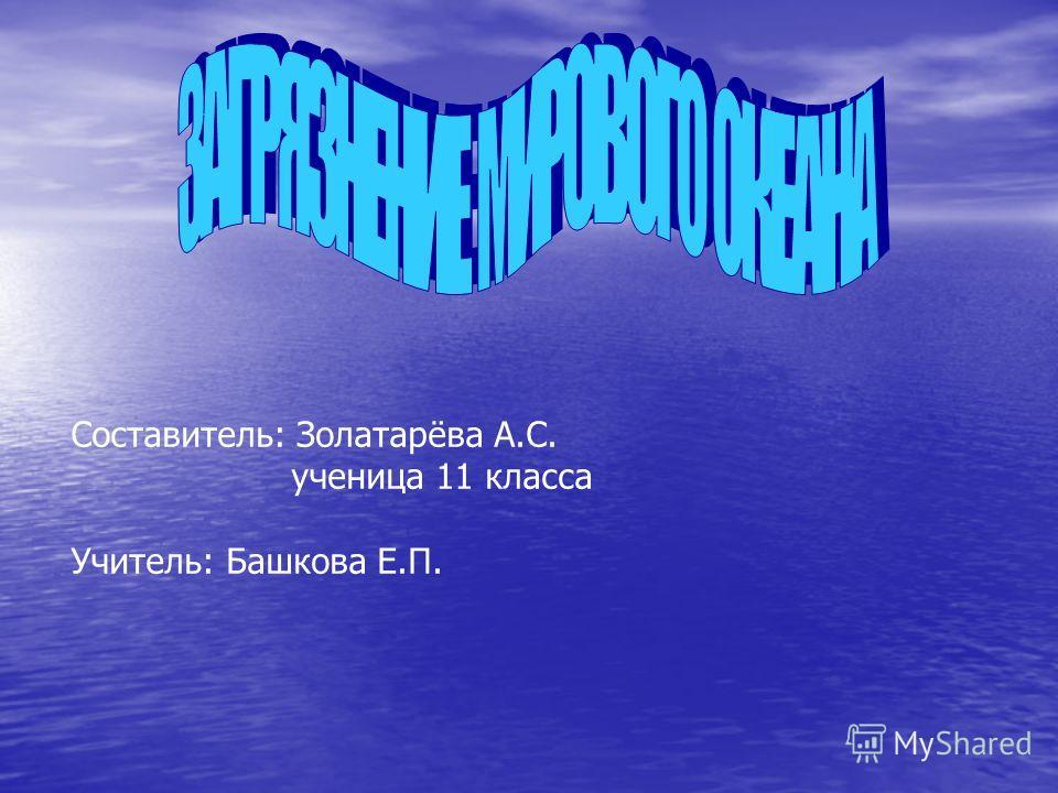 Составитель: Золатарёва А.С. ученица 11 класса Учитель: Башкова Е.П.