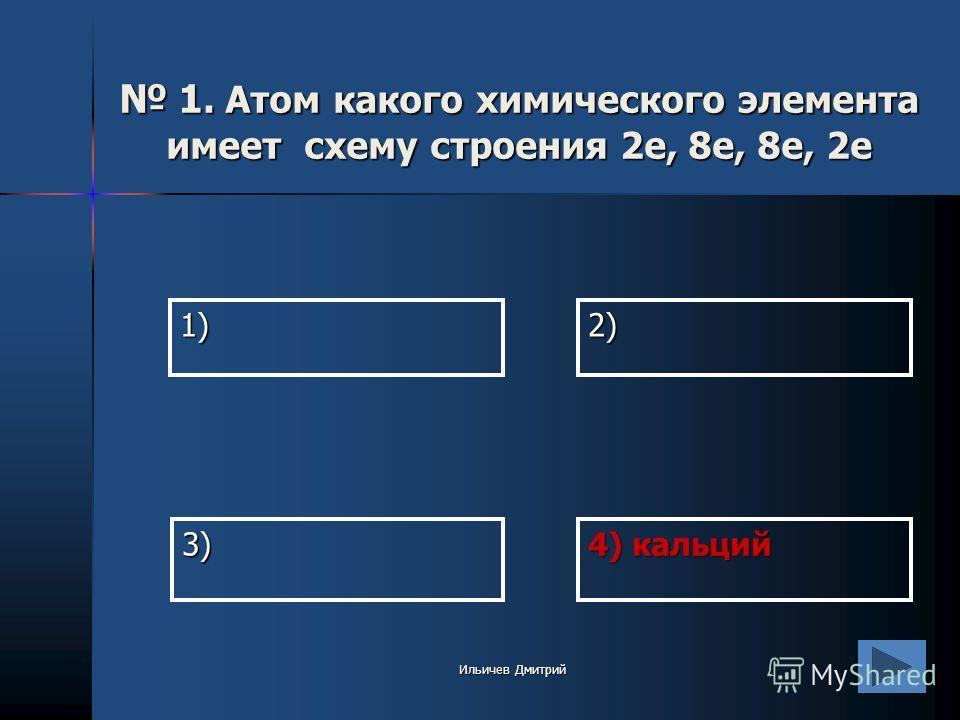 1)2) 4) кальций 3) 1. Атом какого химического элемента имеет схему строения 2е, 8е, 8е, 2е 1. Атом какого химического элемента имеет схему строения 2е, 8е, 8е, 2е Ильичев Дмитрий