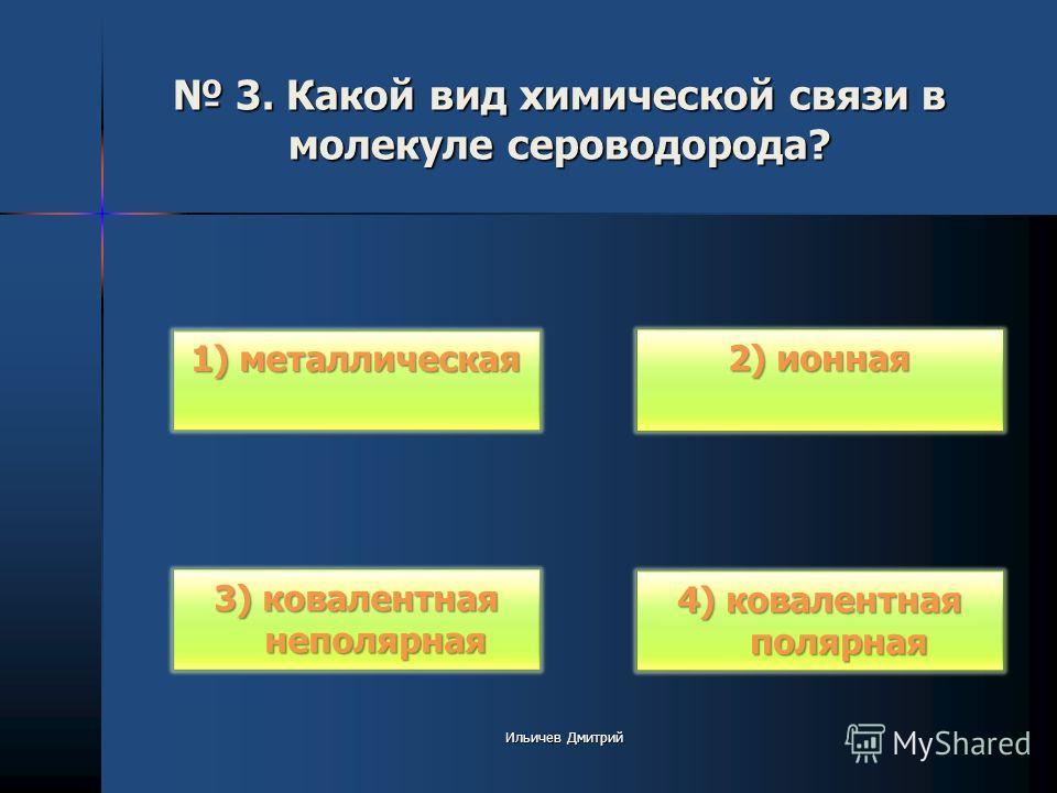 3. Какой вид химической связи в молекуле сероводорода? 3. Какой вид химической связи в молекуле сероводорода? 2) ионная 2) ионная 4) ковалентная полярная 4) ковалентная полярная 3) ковалентная неполярная 3) ковалентная неполярная 1) металлическая 1)