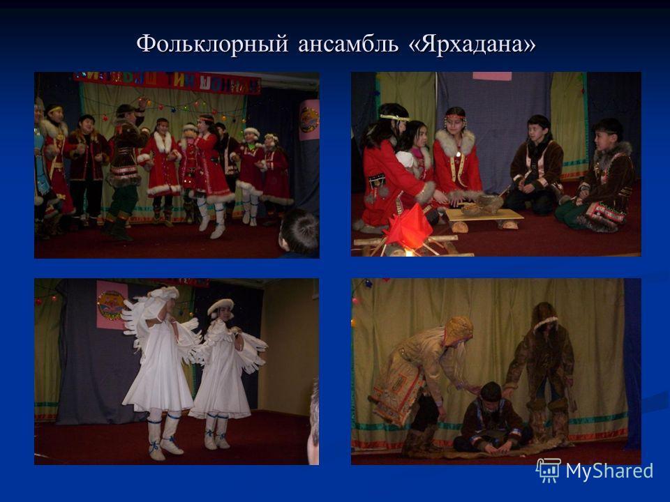 Фольклорный ансамбль «Ярхадана»