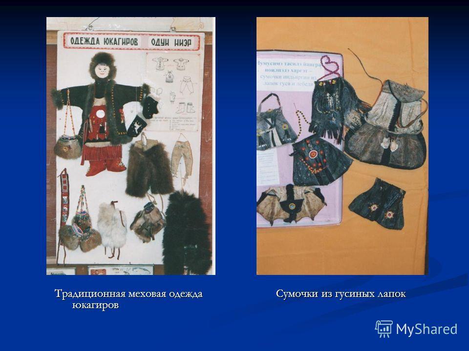 Традиционная меховая одежда юкагиров Сумочки из гусиных лапок