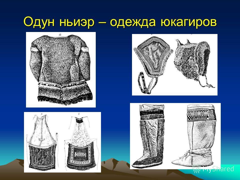 Одун ньиэр – одежда юкагиров