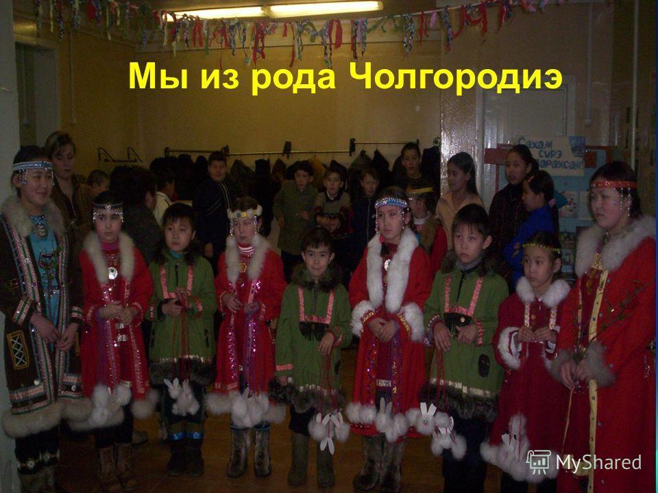 Мы из рода Чолгородиэ