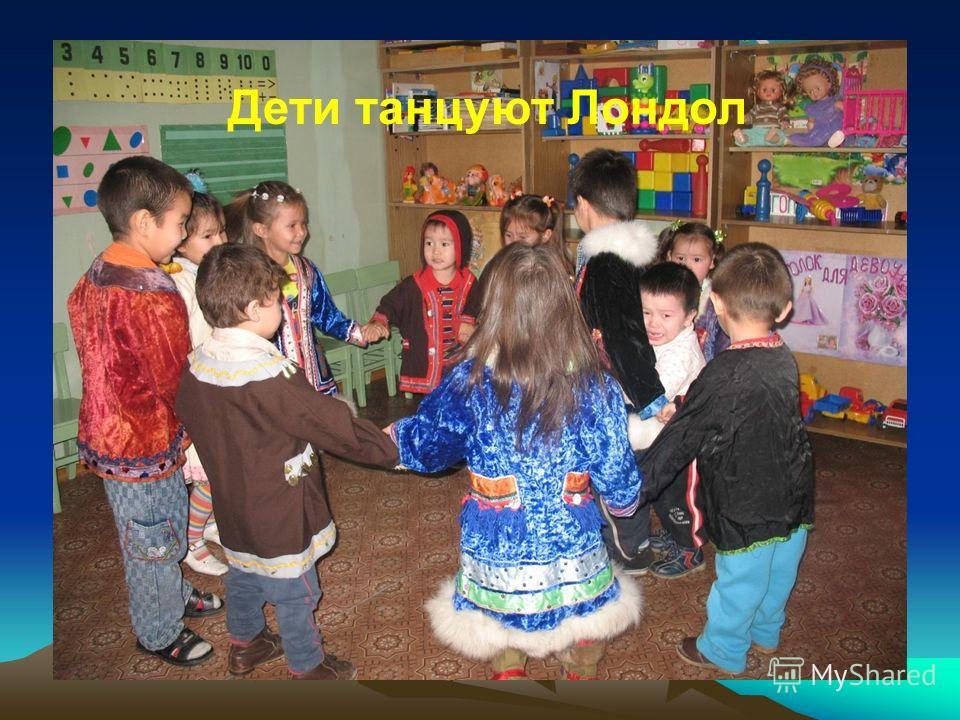 Дети танцуют Лондол