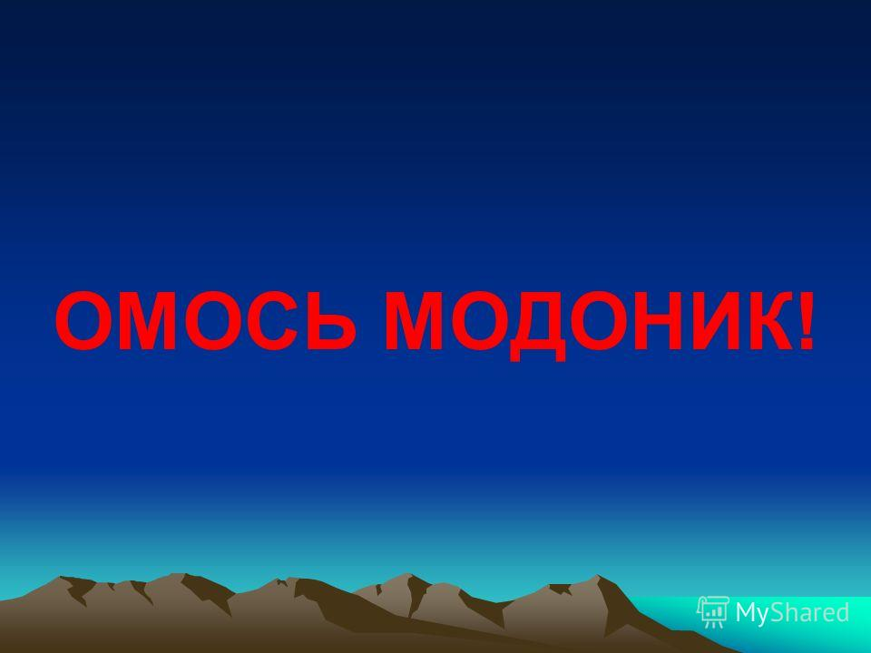 ОМОСЬ МОДОНИК!