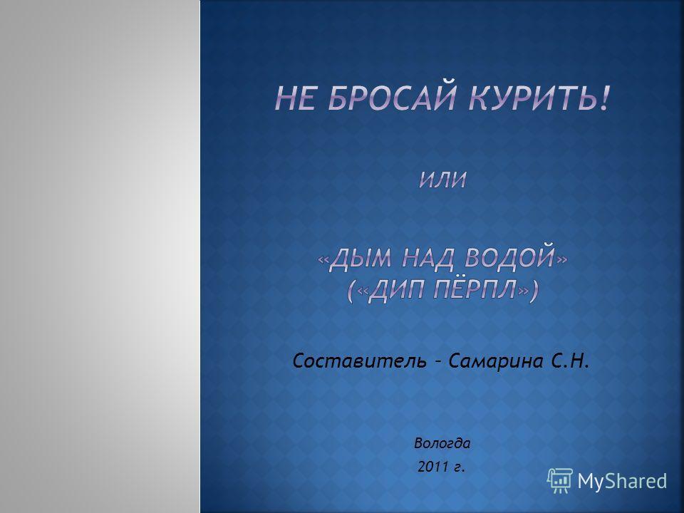 Составитель – Самарина С.Н. Вологда 2011 г.