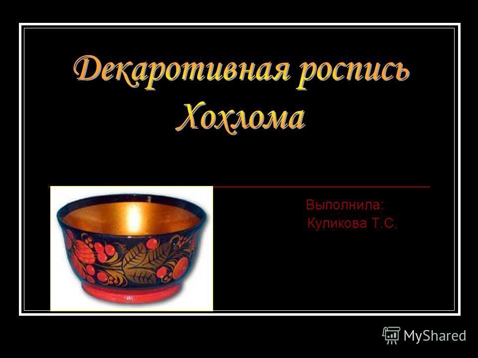 Выполнила: Куликова Т.С.