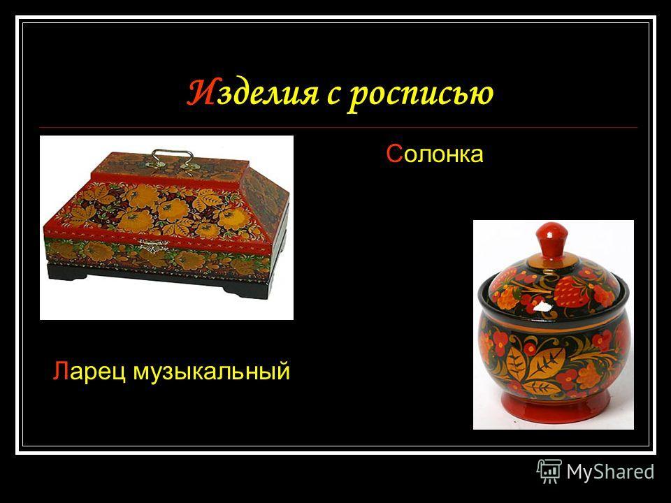 Изделия с росписью Ларец музыкальный Солонка