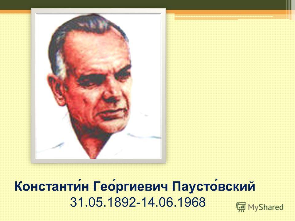 Константи́н Гео́ргиевич Паусто́вский 31.05.1892-14.06.1968