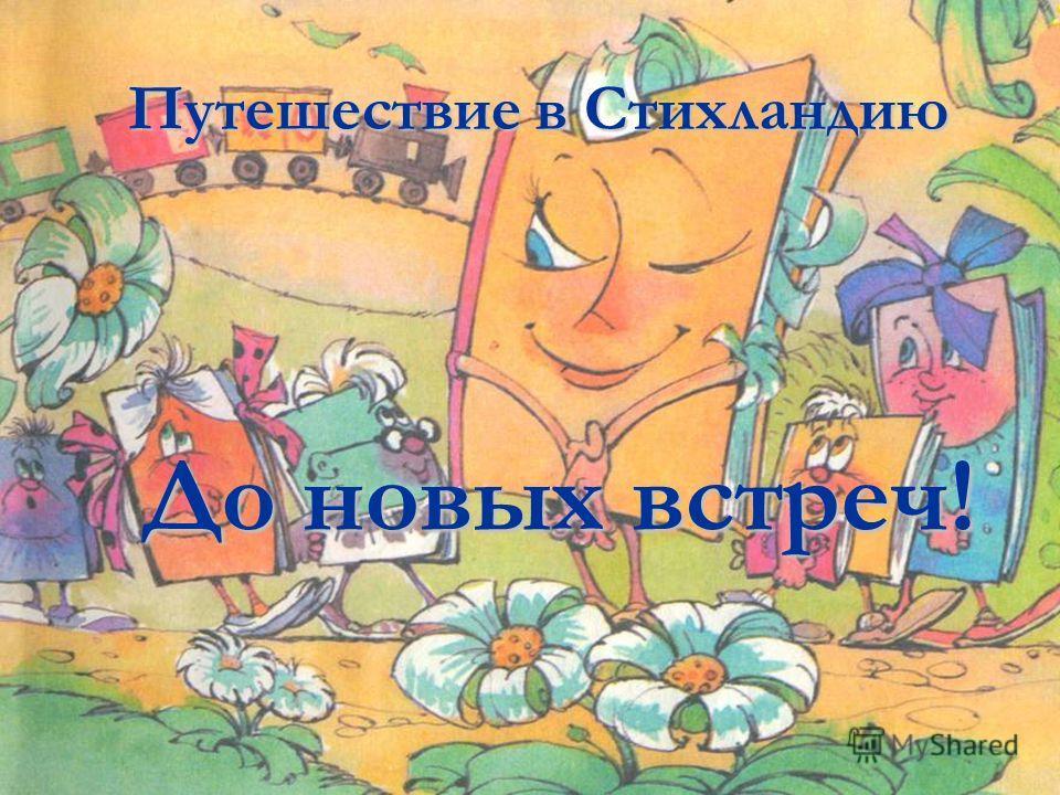 © Н.В. Щербакова Путешествие в Стихландию До новых встреч!