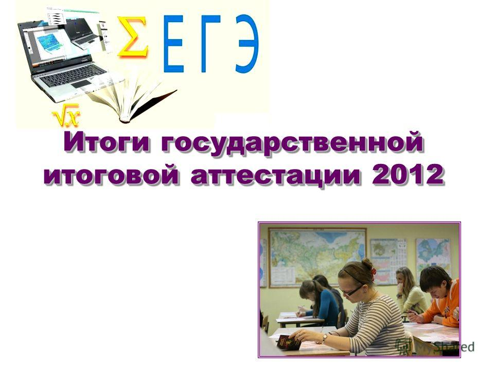 Итоги государственной итоговой аттестации 2012