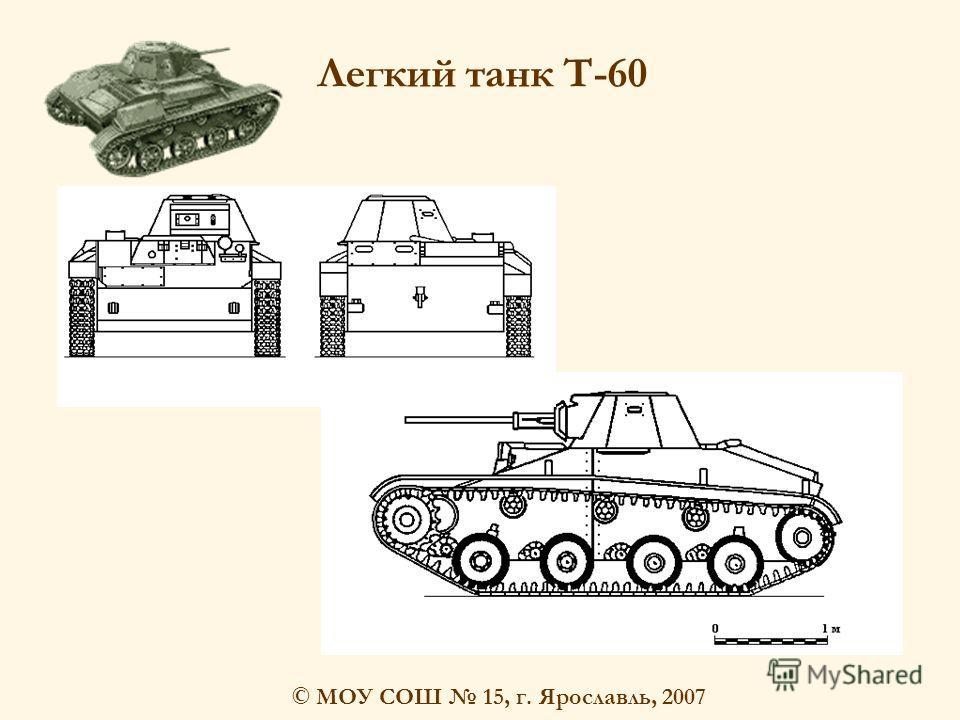 © МОУ СОШ 15, г. Ярославль, 2007 Легкий танк Т-60