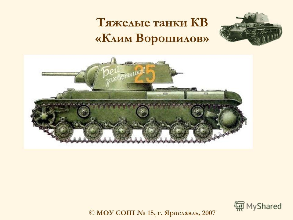 © МОУ СОШ 15, г. Ярославль, 2007 Тяжелые танки КВ «Клим Ворошилов»
