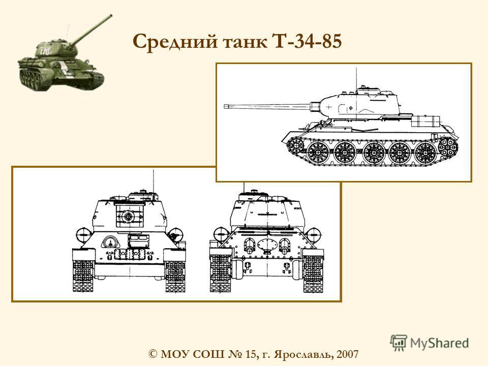 © МОУ СОШ 15, г. Ярославль, 2007 Средний танк Т-34-85