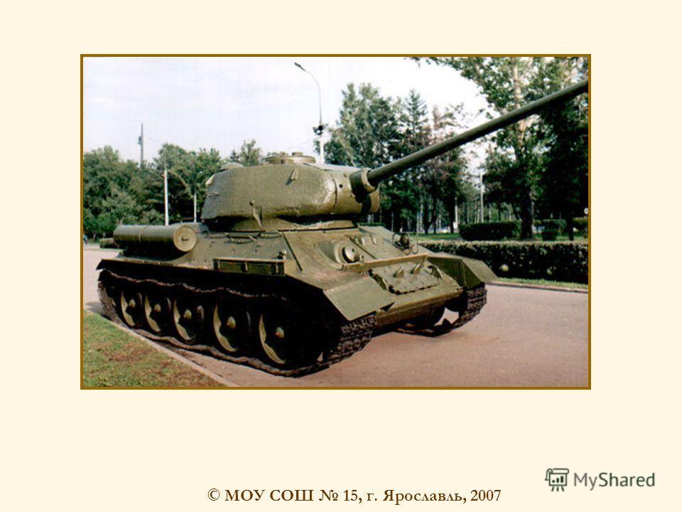© МОУ СОШ 15, г. Ярославль, 2007