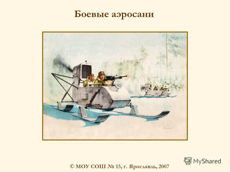 © МОУ СОШ 15, г. Ярославль, 2007 Боевые аэросани