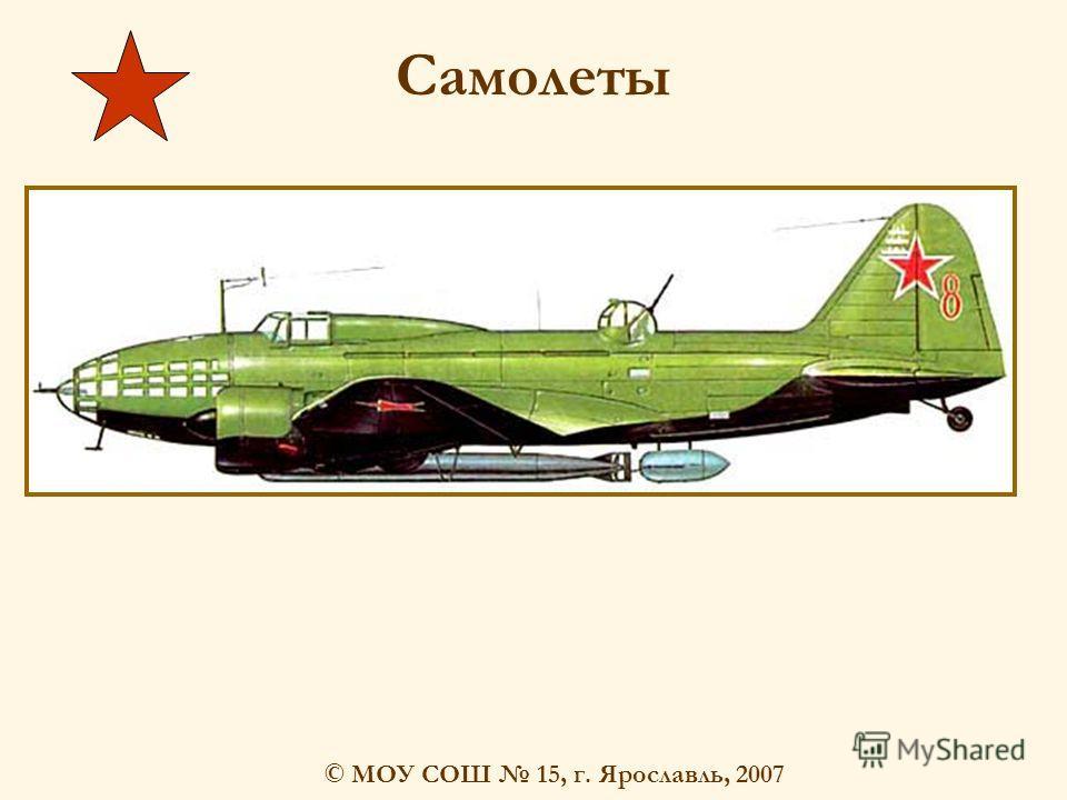 © МОУ СОШ 15, г. Ярославль, 2007 Самолеты