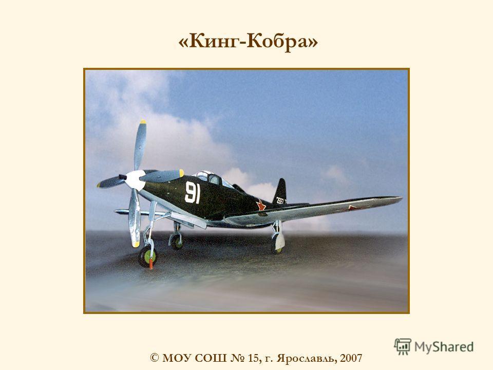 © МОУ СОШ 15, г. Ярославль, 2007 «Кинг-Кобра»