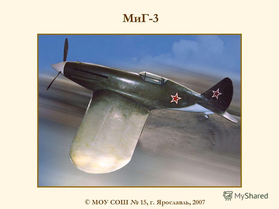 © МОУ СОШ 15, г. Ярославль, 2007 МиГ-3