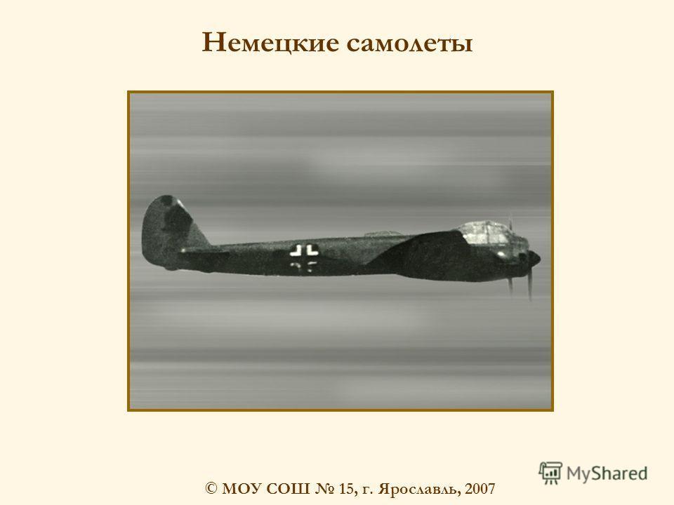 © МОУ СОШ 15, г. Ярославль, 2007 Немецкие самолеты