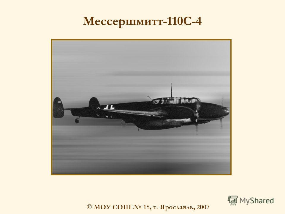 © МОУ СОШ 15, г. Ярославль, 2007 Мессершмитт-110C-4
