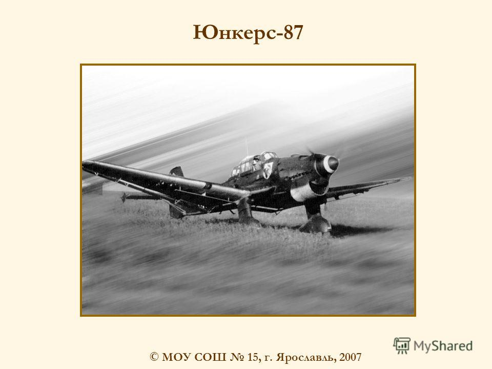 © МОУ СОШ 15, г. Ярославль, 2007 Юнкерс-87