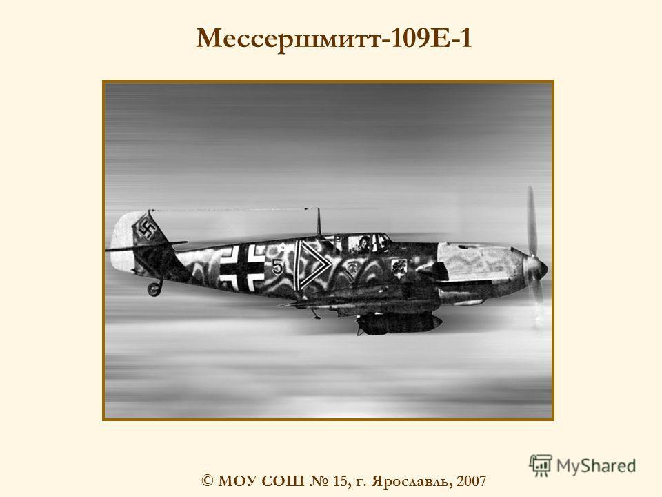 © МОУ СОШ 15, г. Ярославль, 2007 Мессершмитт-109Е-1