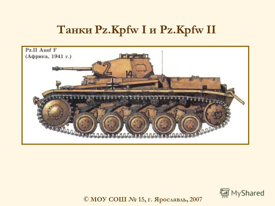 © МОУ СОШ 15, г. Ярославль, 2007 Танки Pz.Kpfw I и Pz.Kpfw II