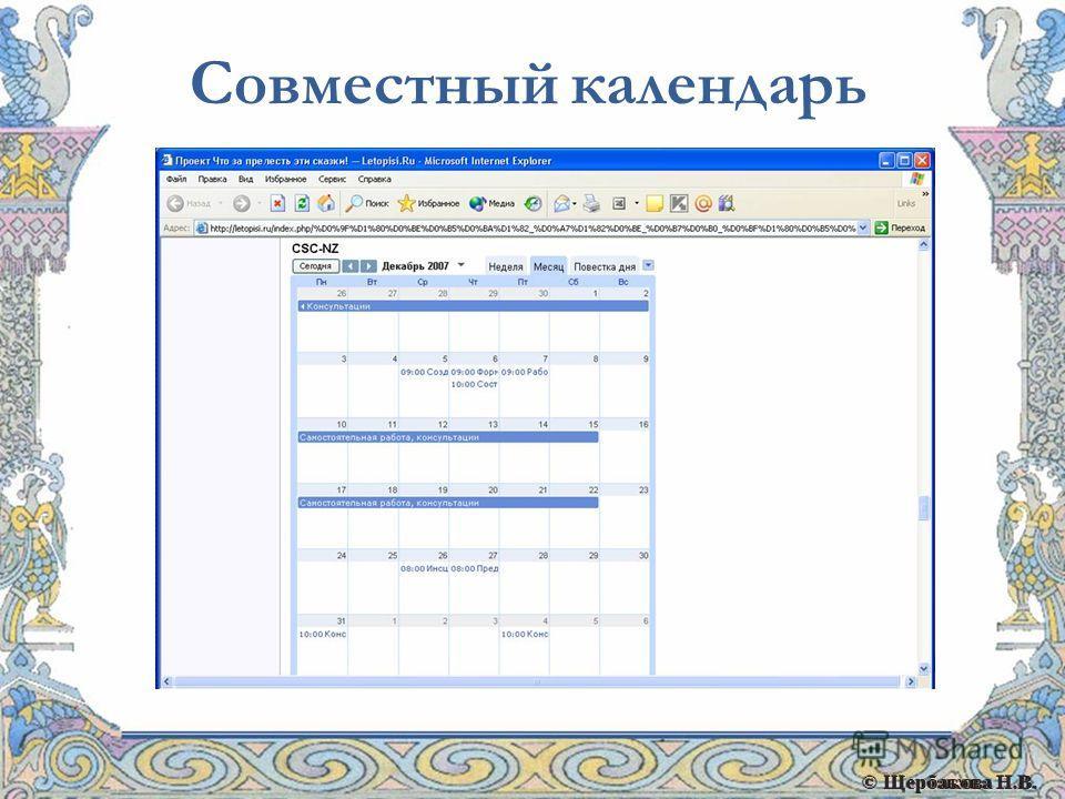 © Щербакова Н.В. Совместный календарь