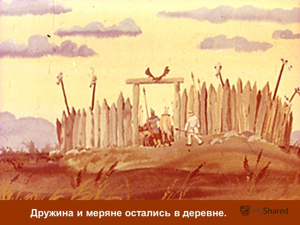 Дружина и меряне остались в деревне.