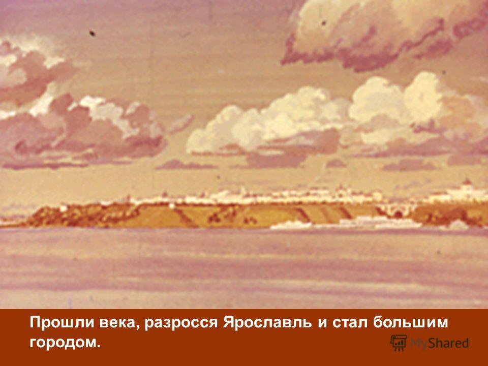Прошли века, разросся Ярославль и стал большим городом.