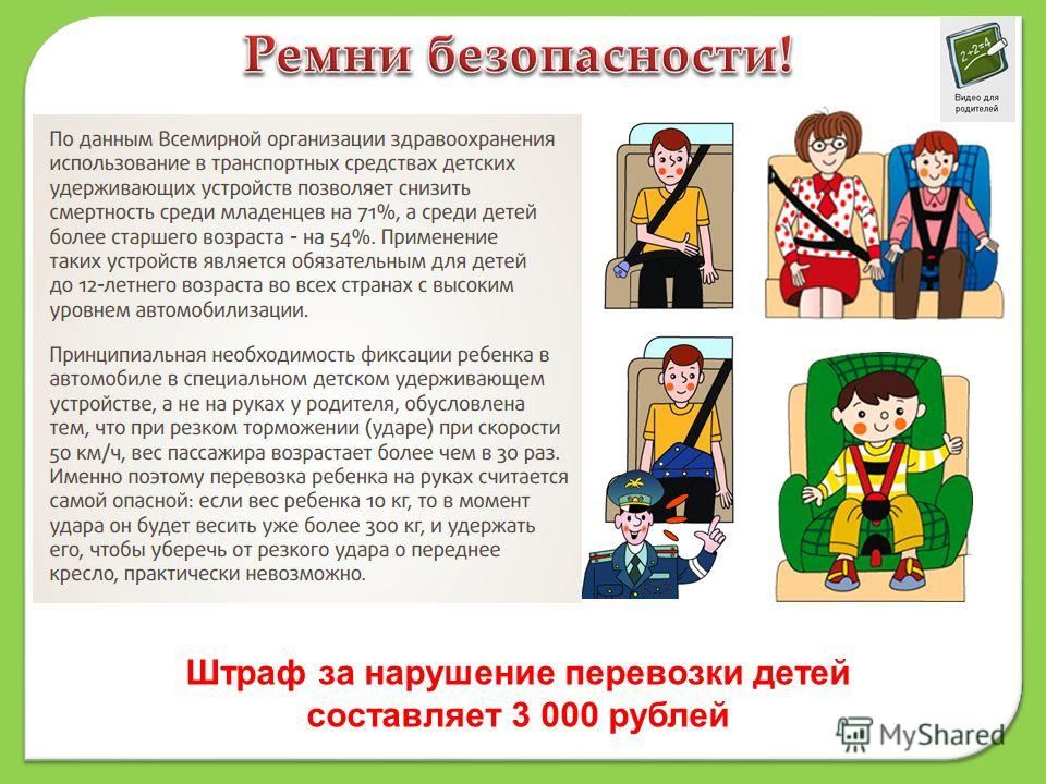Штраф за нарушение перевозки детей составляет 3 000 рублей
