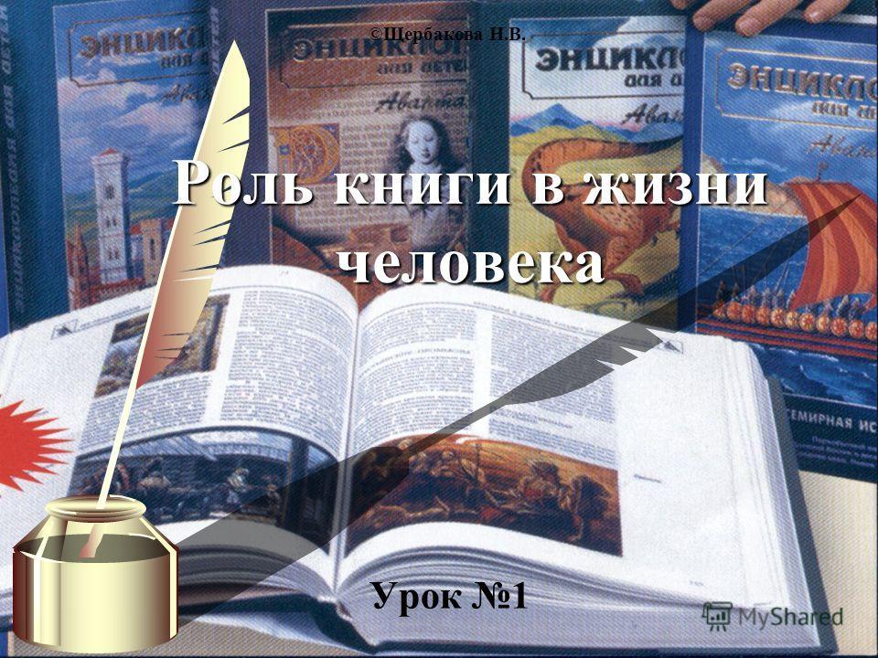 ©Щербакова Н.В. Роль книги в жизни человека Урок 1