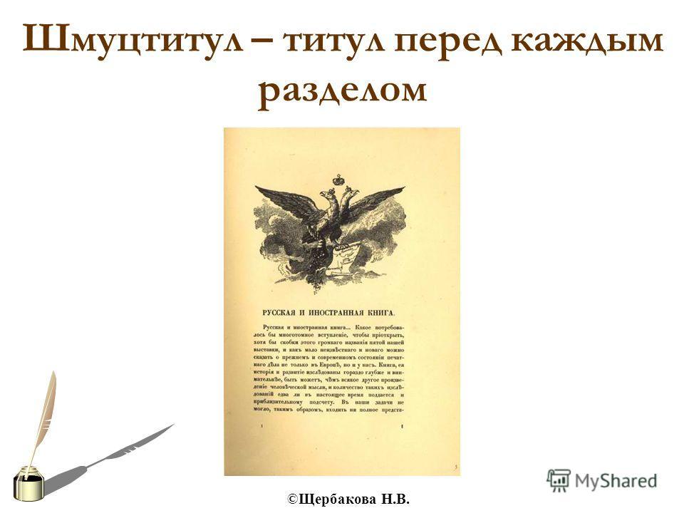 ©Щербакова Н.В. Шмуцтитул – титул перед каждым разделом