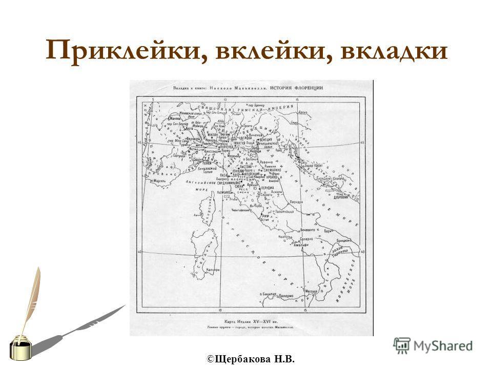 ©Щербакова Н.В. Приклейки, вклейки, вкладки