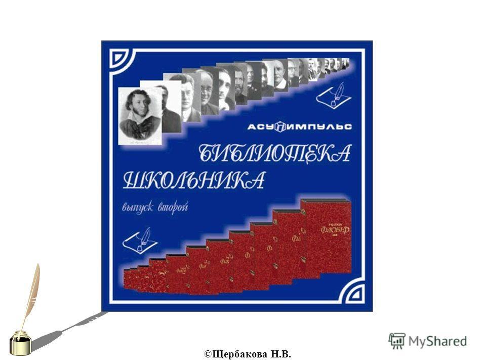 ©Щербакова Н.В.