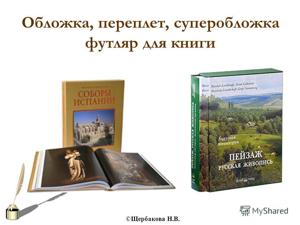 ©Щербакова Н.В. Обложка, переплет, суперобложка футляр для книги