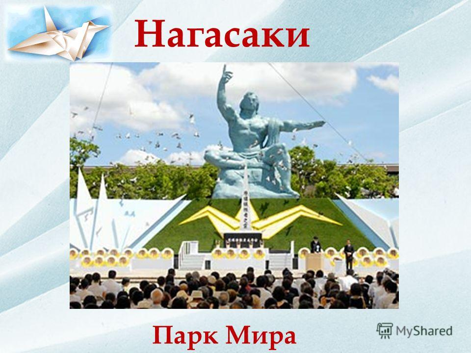 Нагасаки Парк Мира