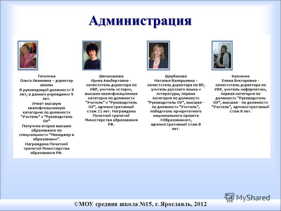 Администрация ©МОУ средняя школа 15, г. Ярославль, 2012