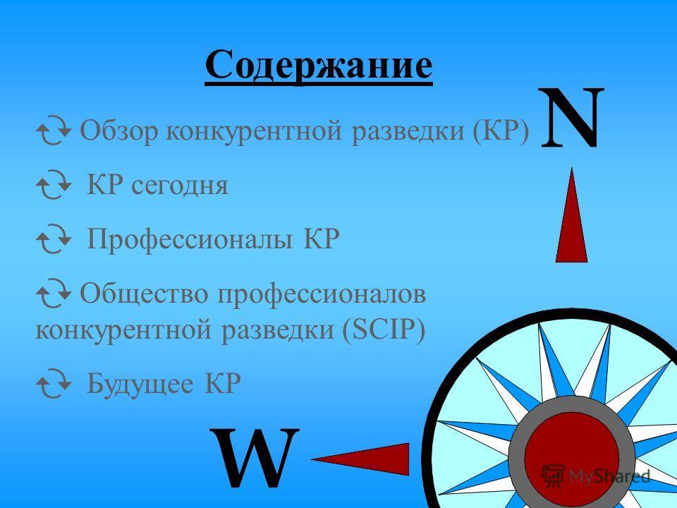 3 Содержание Обзор конкурентной разведки (КР) КР сегодня Профессионалы КР Общество профессионалов конкурентной разведки (SCIP) Будущее КР