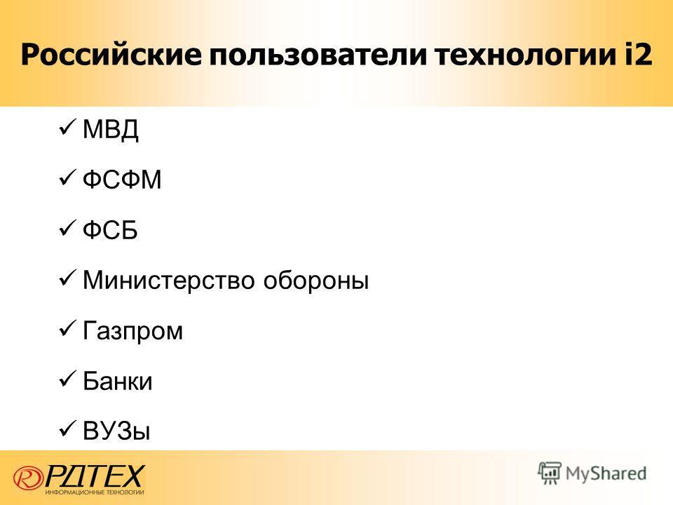 Российские пользователи технологии i2 МВД ФСФМ ФСБ Министерство обороны Газпром Банки ВУЗы