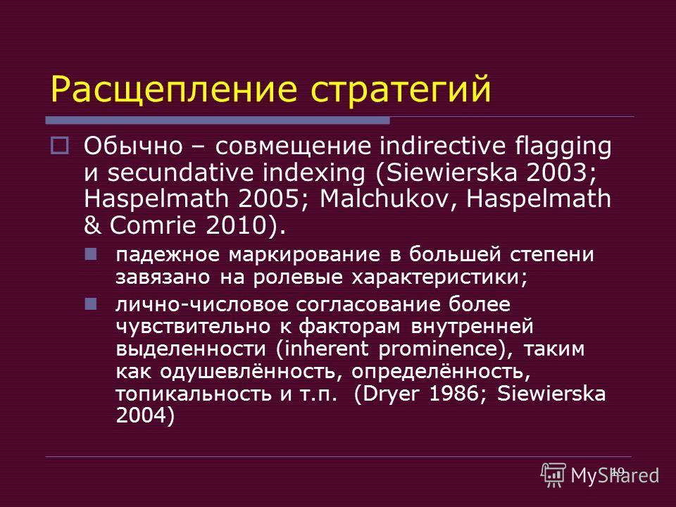 19 Расщепление стратегий Обычно – совмещение indirective flagging и secundative indexing (Siewierska 2003; Haspelmath 2005; Malchukov, Haspelmath & Comrie 2010). падежное маркирование в большей степени завязано на ролевые характеристики; лично-числов