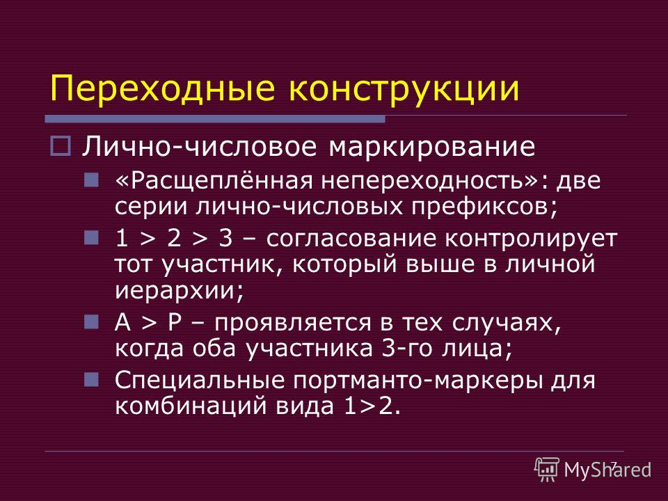 7 Переходные конструкции Лично-числовое маркирование «Расщеплённая непереходность»: две серии лично-числовых префиксов; 1 > 2 > 3 – согласование контролирует тот участник, который выше в личной иерархии; A > P – проявляется в тех случаях, когда оба у