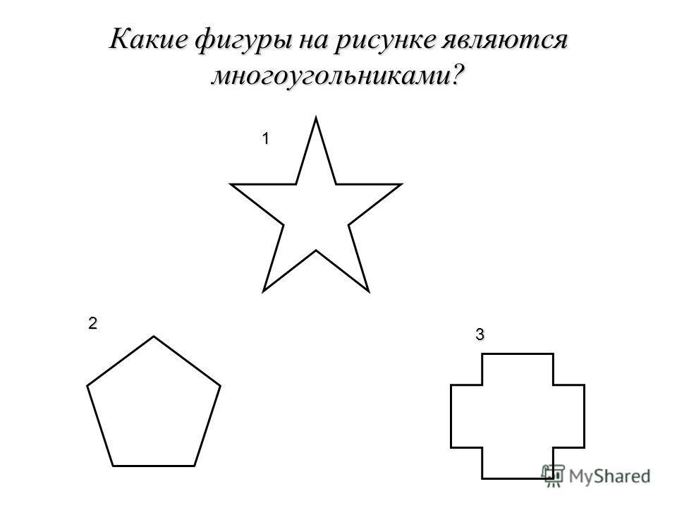 Какие фигуры на рисунке являются многоугольниками? 1 2 3