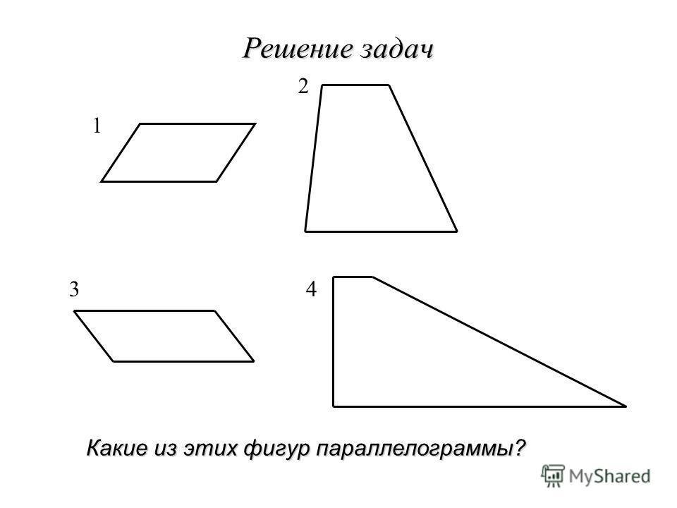 Решение задач 1 2 34 Какие из этих фигур параллелограммы?