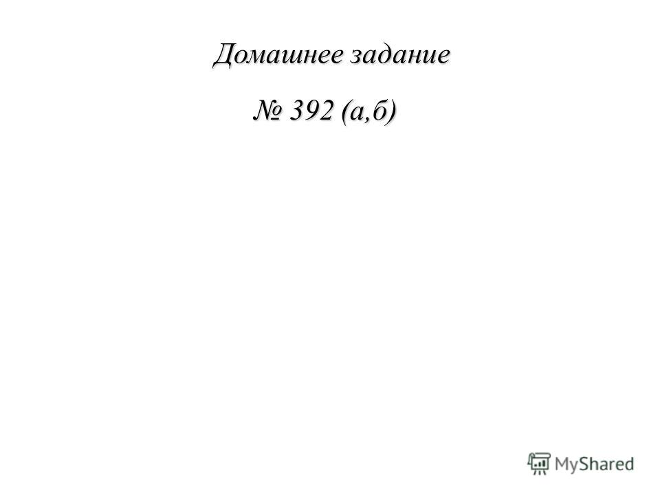 Домашнее задание 392 (а,б) 392 (а,б)