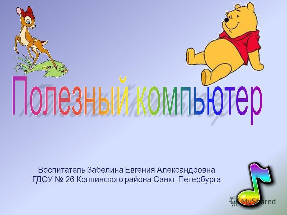 Воспитатель Забелина Евгения Александровна ГДОУ 26 Колпинского района Санкт-Петербурга