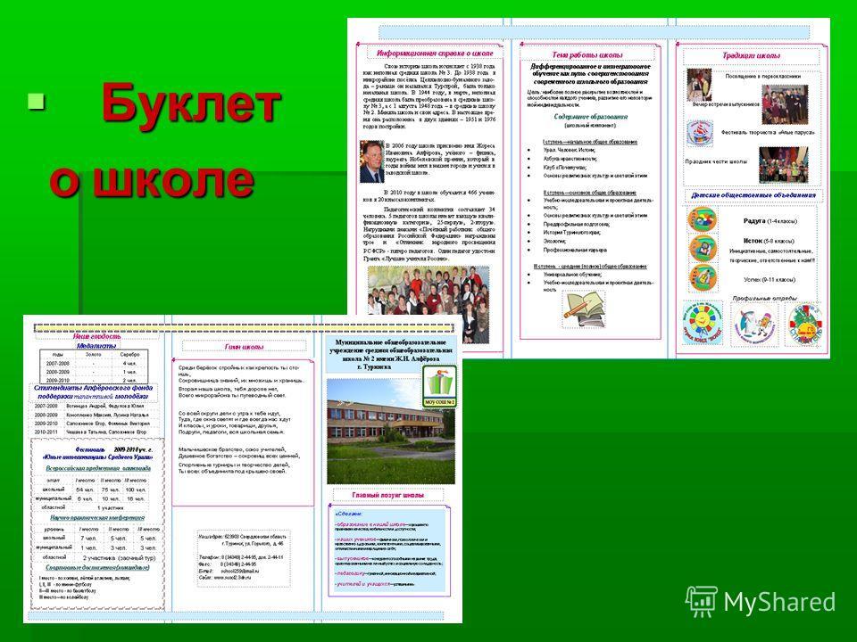 Буклет Буклет о школе