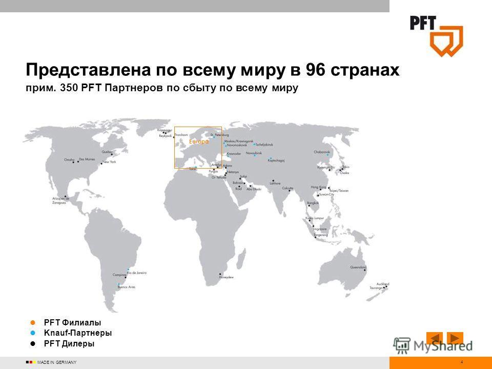 4 MADE IN GERMANY Представлена по всему миру в 96 странах прим. 350 PFT Партнеров по сбыту по всему миру PFT Филиалы Knauf-Партнеры PFT Дилеры Europa
