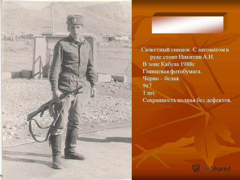 Сюжетный снимок. С автоматом в руке стоит Никитин А.И. В зоне Кабула 1988г. Глянцевая фотобумага. Черно – белая. 9x7 1 шт. Сохранность полная без дефектов.